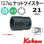 在庫あり コーケン Koken Ko-ken 1/2sp. ナットツイスター 21mm 4127-21