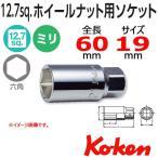 コーケン Koken Ko-ken 1/2sp. ホイルナット用ソケットレンチ 4300M L60 -19