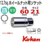 コーケン Koken Ko-ken 1/2sp. ホイルナット用ソケットレンチ 4300M L60 -21