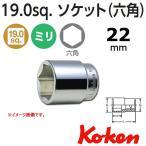 コーケン Koken Ko-ken 3/4sq. 6角ショートソケット 22mm 6400M-22