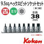 コーケン Koken  3/8sp. ヘックスビットソケットレンチセット RS3010M/8-L38