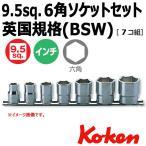 コーケン Koken 3/8sq. インチソケットセット6角 RS3400W/7(英国規格(BSW)ソケット)