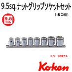 在庫あり コーケン Koken Ko-ken 3/8sp. ナットグリップソケットレールセット 8ヶ組 RS3450M/8
