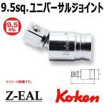 コーケン Koken Ko-ken 3/8-9.5 Z-EAL ユニバーサルジョイント 3771Z