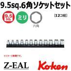 コーケン Koken Ko-ken 3/8-9.5 Z-EAL ジール 6角スタンダードソケットレールセット RS3400MZ/12