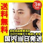 即納 日本組立済 メール便 送料無料 透明マスク  3個セット サリバガード クリアマスク フェイスシールドマスク マウスシールド