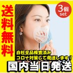 一番売れています! 即納 メール便 送料無料 マスクフレーム 3D マスクスペース マスク ブラケット マスクフレーム 息しやすい 立体 快適 3個セット