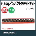 シグネット SIGNET 3/8DR  インパクトソケットセット  22193