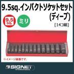 シグネット SIGNET 3/8DR  ディープインパクトソケットセット  22296