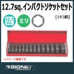 シグネット SIGNET 1/2DR ディープインパクトソケットセット    23296