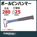シグネット SIGNET ボールピンハンマー グラスファイバーシャフト 80141