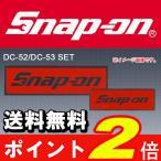 Snap-on スナップオンツールズ  反射レアステッカー DC52/DC53