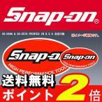 スナップオンツールズ Snap-on レアステッカー SS548A/SS557A