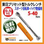 東日トルクレンチ 9.5sp プリセット型トルクレンチ MTQL40N 送料無料 --取寄せ品