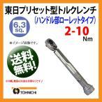 東日トルクレンチ 6.3sp プリセット型トルクレンチ QL10N-MH 送料無料