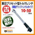 東日トルクレンチ 9.5sp プリセット型トルクレンチ QL50N 送料無料
