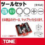 TONE トネ ツールセット(マッドブラック) TSS460BK