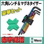 送料無料 Wera レインボー六角レンチセット+マグネタイザー付き  950SPKL/9color+MAG