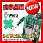 送料無料   工具 ドライバー セット wera ドライバーセット HARAオリジナル 334/6