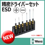 Wera ESD 精密 ドライバー セット 1578A/6 送料無料