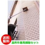 【掃除用品】 外壁掃除セット(4点セット) ハイポール用ポール  ハイポール用スポンジセット   高さ〜6m調整  ※代引不可※