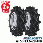 タイヤゴム2本セット AT50 13.6-28 4PR チューブタイプ トラクタ タイヤ ファルケン 後輪タイヤ   ※代引不可※