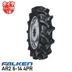 AR2 6-14 4PR チューブタイプ トラクタータイヤ ファルケン 前輪タイヤ 4WD用 送料無料 ※代引不可※
