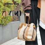 ストライプトート / 巾着 バッグ ショルダーバッグ トートバッグ 鞄 キャンバス 肩掛け カジュアル 通勤通学 レディース