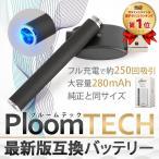 【最新モデル】 プルームテック 互換バッテリー USB充電器 付属 プルームテック たばこ プルームテック 【ゆうパケット送料無料】