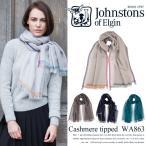ジョンストンズ Johnstons カシミア cashmere  チップド tipped スカーフ scarf  WA863  【正規品】 ストール マフラー カシミア  レディース 柄 新作 送料無料