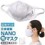 マスク 4枚 セット 洗い替え NANOマスク 布マスク 洗える 綿 UVカット 防塵 防臭 抗菌 Ag+ 銀イオン抗菌剤加工 ホワイト 白 大人用 大人 おとな