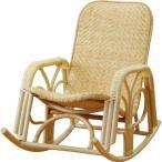 籐家具 ラタン ロッキングチェア ロッキングチェアー 椅子 チェアー 籐の椅子 肘掛け椅子 アームチェア パーソナルチェア 籐ロッキングチェア s339
