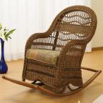 籐家具 ラタン ロッキングチェア ロッキングチェアー 椅子 チェアー 籐の椅子 肘掛け椅子 アームチェア パーソナルチェア 籐ロッキングチェア y708