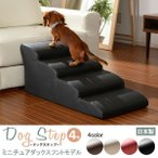 ドッグステップ 4段 小型犬用 犬用階段 登り用 上り用