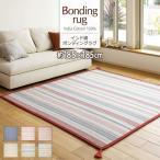 ラグ ラグマット マット カーペット 絨毯 正方形 インド綿 綿100% 綿 ボンディングラグ 185×185cm リビング 折り畳み センターラグ おしゃれ 洗える