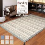 ラグ ラグマット マット カーペット 絨毯 長方形 インド綿 綿100% 綿 ボンディングラグ 185×240cm リビング 折り畳み センターラグ おしゃれ 洗える