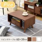 テーブル ローテーブル Pico series Table センターテーブル 机 省スペース 収納 CD デザイン コンパクト 北欧 木製 かわいい シンプル おしゃれ ピコ 幅65cm