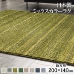 日本製 ラグマット ミックスカラーラグ ルーナ 200x140cm 長方形 ラグ 洗える 防ダニ 1.5畳 防音 防炎 カーペット ウォッシャブル 床暖房 ホットカーペット対応