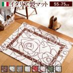 完成品 イタリア製 ゴブラン織りマット カメリア 55×75cm レッ