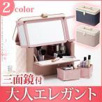 メイクボックス アラベスク ワイド メイクボックス 化粧品収納 コンパクト ドレッサー コスメケース 化粧ボックス 化粧入れ 化粧箱 おしゃれ かわいい 鏡付き