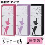 猫シルエットデザインキャビネット シャローゼ 幅39cm高さ90cm マルチラック ネコ 猫 ねこ 可愛い 日本製 カラーボックス ニャンコラック ねこの棚 猫
