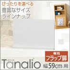 ショッピング本棚 本棚用フラップ扉 タナリオ 幅59cm用 ホワイト/ナチュラル/ダークブラウン tnle-f59
