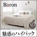 すのこベッド ベッド ベッドフレーム スノコベッド セミダブル 姫系ベッド プリンセスベッド エレガント クラシカル アンティーク レザーベッド バロン ホワイト
