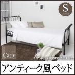 アンティーク調 アイアンベッド すのこベッド フレームのみ シングル ブラック ベッド ベット アイアンベット プリンセス ウッドスプリング カーリー