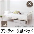 アンティーク調 アイアンベッド すのこベッド フレームのみ シングル ホワイト ベッド ベット アイアンベット プリンセス ウッドスプリング カーリー