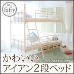 アンティーク調 アイアンベッド 2段ベッド フェアリー フレームのみ シングル ホワイト アイアン2段ベッド プリンセスベッド 姫系ベッド 姫ベッド 子供部屋