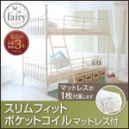 アンティーク調 アイアンベッド 2段ベッド フェアリー 薄型スリムフィットポケットコイルマットレス付 1枚 シングル ホワイト アイアン2段ベッド プリンセス