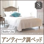 ベッド ベット シャビーシック スノコベッド 姫ベッド プリンセスベッド すのこベット デザインベッド アンティーク調 すのこベッド フレームのみ シングル