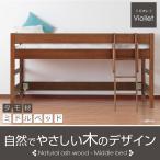 ショッピングロフトベッド 木製ロフトベッド ビオレ フレームのみ シングル ブラウンミドルベッド システムベッドシリーズ 2way シングルベッド 頑丈すのこベッド ナチュラル