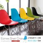 イームズ シェルチェア(DSR・DSW) ライトブルー スチール脚 DSR イス いす 椅子 チェア チェアー デザインチェア デザイナーズチェア